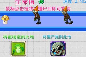 《让人欲罢不能的植物大战僵尸8》游戏画面1