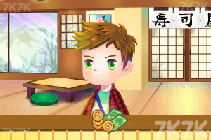 《寿司的小店中文版》游戏画面2
