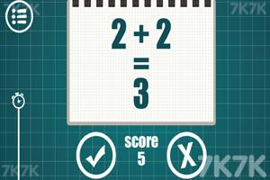 《判断数学题》游戏画面3