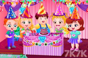 《可爱宝贝生日派对》游戏画面1