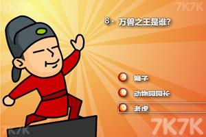 《元芳很忙3》游戏画面2