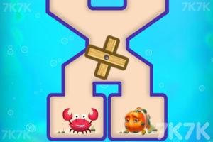 《救救鱼儿吧》游戏画面5