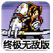 动漫无双3终极无敌版