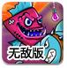 深海刺頭魚無敵版