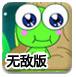 大眼蛙冒险记无敌版