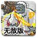 皇家守衛軍1.081中文無敵版