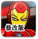 超级英雄塔防修改版