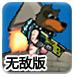 超级火星狗2中文无敌版