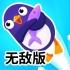 企鹅飞翔2无敌版