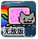 彩虹猫大冒险无敌版