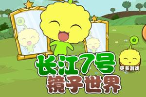 长江7号镜子世界