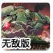 坦克大戰龍蝦無敵版