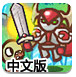 英勇的哨兵骑士中文版