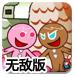 超级姜饼人2无敌版