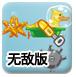 黄小鸭潜水大战无敌版