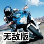 狂飙摩托车无敌版