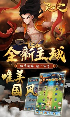 《7k7k灵妖记》游戏画面1