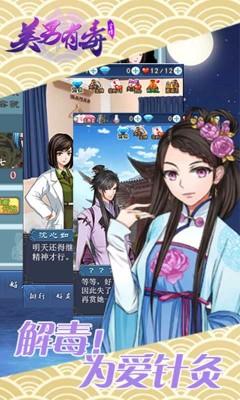 《7k7k美男有毒》游戏画面1