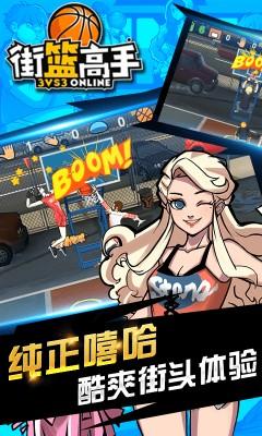 《7k7k街篮高手》游戏画面5