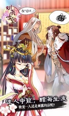 《全民養成之女皇陛下》游戲畫面4