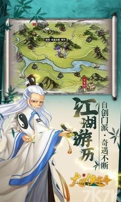 《7k7k大明俠客令》游戲畫面2