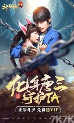 《7k7k斗罗大陆H5》游戏画面1