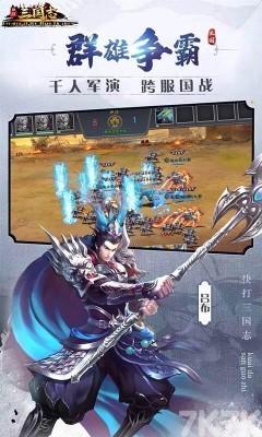《快打三国志》游戏画面1