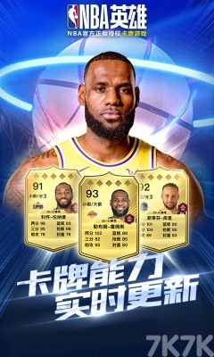 《NBA英雄》游戏画面5