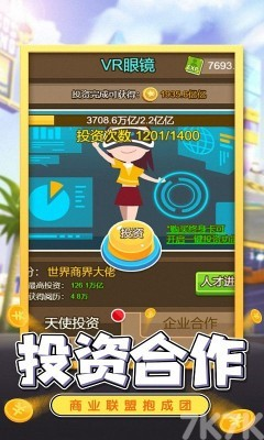 《金币大富翁》游戏画面4