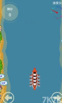 《赛龙舟挑战赛》游戏画面1