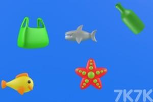 《清理海洋》游戏画面3