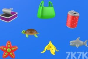 《清理海洋》游戏画面4