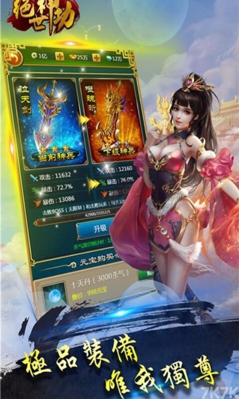 《7k7k绝世神功》游戏画面4