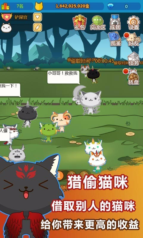 《7k7k叫我猫主子》游戏画面4