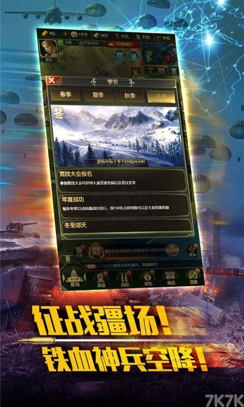 《7k7k最强警戒》游戏画面5