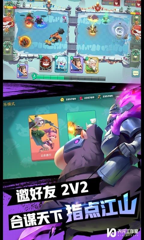 《7k7k怼怼梦三国》游戏画面4