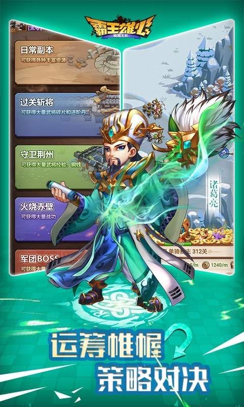 《7k7k霸王雄心》游戏画面1