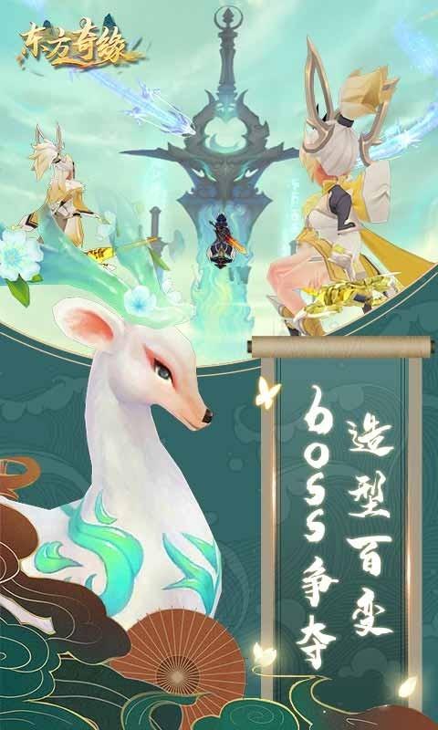 《7k7k东方奇缘》游戏画面2