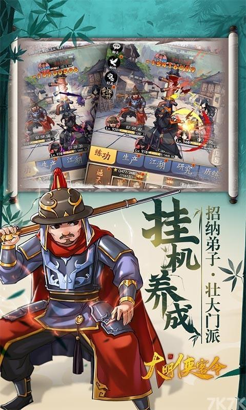 《7k7k大明侠客令》游戏画面4