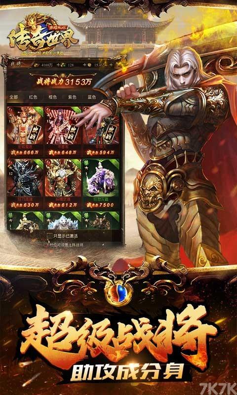 《传奇世界之仗剑天涯H5》游戏画面5
