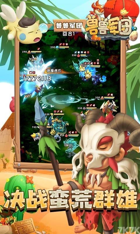 《兽兽军团》游戏画面5