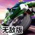 摩托车高速模拟驾驶无敌版
