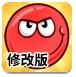 小红球的大冒险选关版