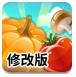 种植蔬菜修改版